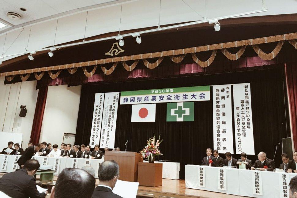 静岡県産業安全衛生大会